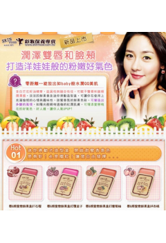 Skin Food Fresh Fruit Lip & Cheek Cream